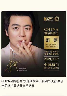 CHINA钢琴新势力―厦门郎朗携手千名钢琴使者共创吉尼斯世界纪录音乐盛典