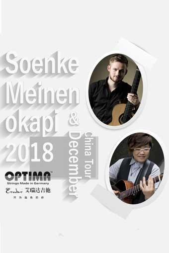 指弹吉他2018 Sönke Meinen&Okapi 中国行石家庄站