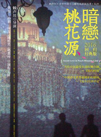 经典版《暗恋桃花源》--长沙梅溪湖站