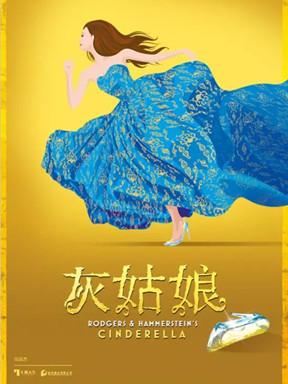 百老汇音乐剧《灰姑娘》中文版惠州站