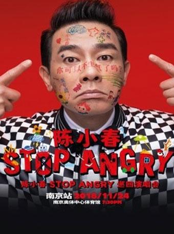 陈小春 STOP ANGRY 巡回演唱会-南京站