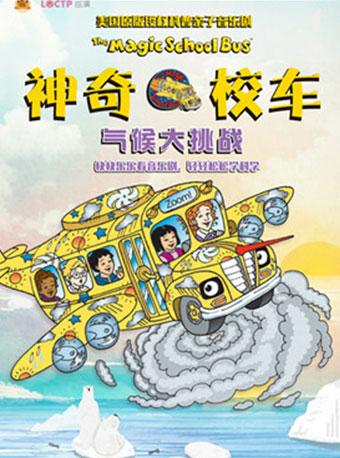 美国原版授权科普亲子音乐剧《神奇校车・气候大挑战》南京站