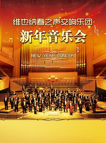 维也纳春之声交响乐团新年音乐会―重庆站