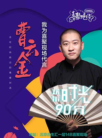 《听云轩相声大会》喜聚现场专场北京站