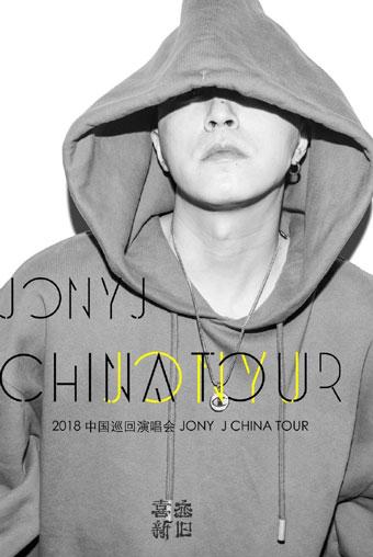 JONYJ深圳演唱会