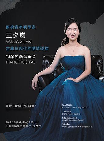 王夕岚上海钢琴独奏音乐会