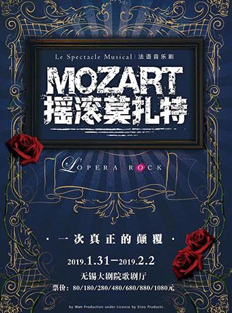 法语版音乐剧《摇滚莫扎特》无锡站