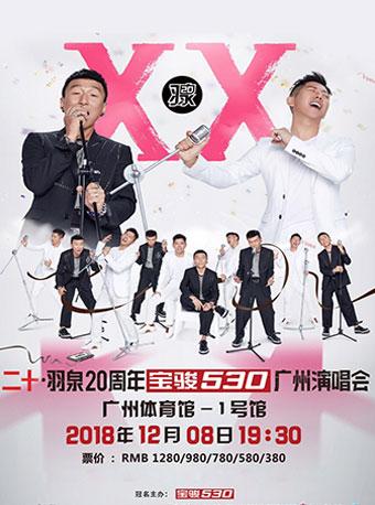 羽泉广州演唱会
