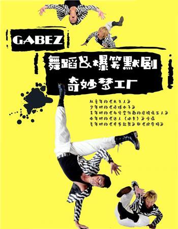 GABEZ舞蹈&爆笑默剧~奇妙梦工厂成都站