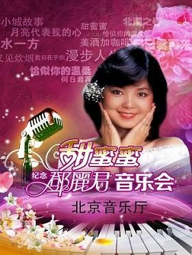 纪念邓丽君经典金曲北京音乐会