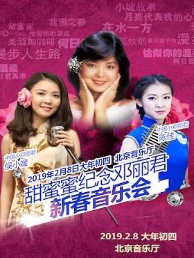纪念邓丽君经典金曲北京新春音乐会