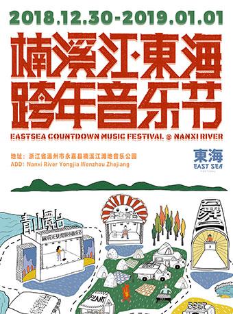 2018-2019楠溪江・东海跨年音乐节
