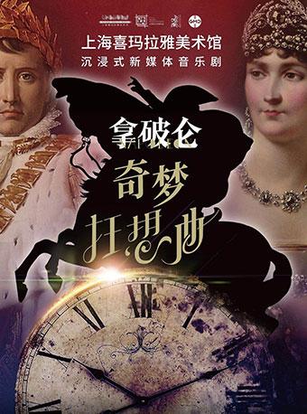 沉浸式音乐剧《拿破仑•奇梦狂想曲》上海站