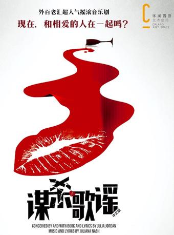 音乐剧中文版《谋杀歌谣》深圳站