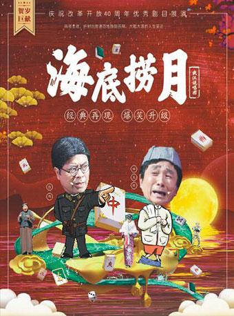 武汉说唱团贺岁剧2019经典再现《海底捞月》武汉站