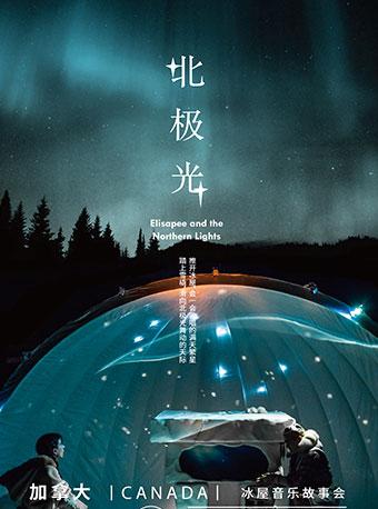 南京亲子戏剧体验季《北极光》