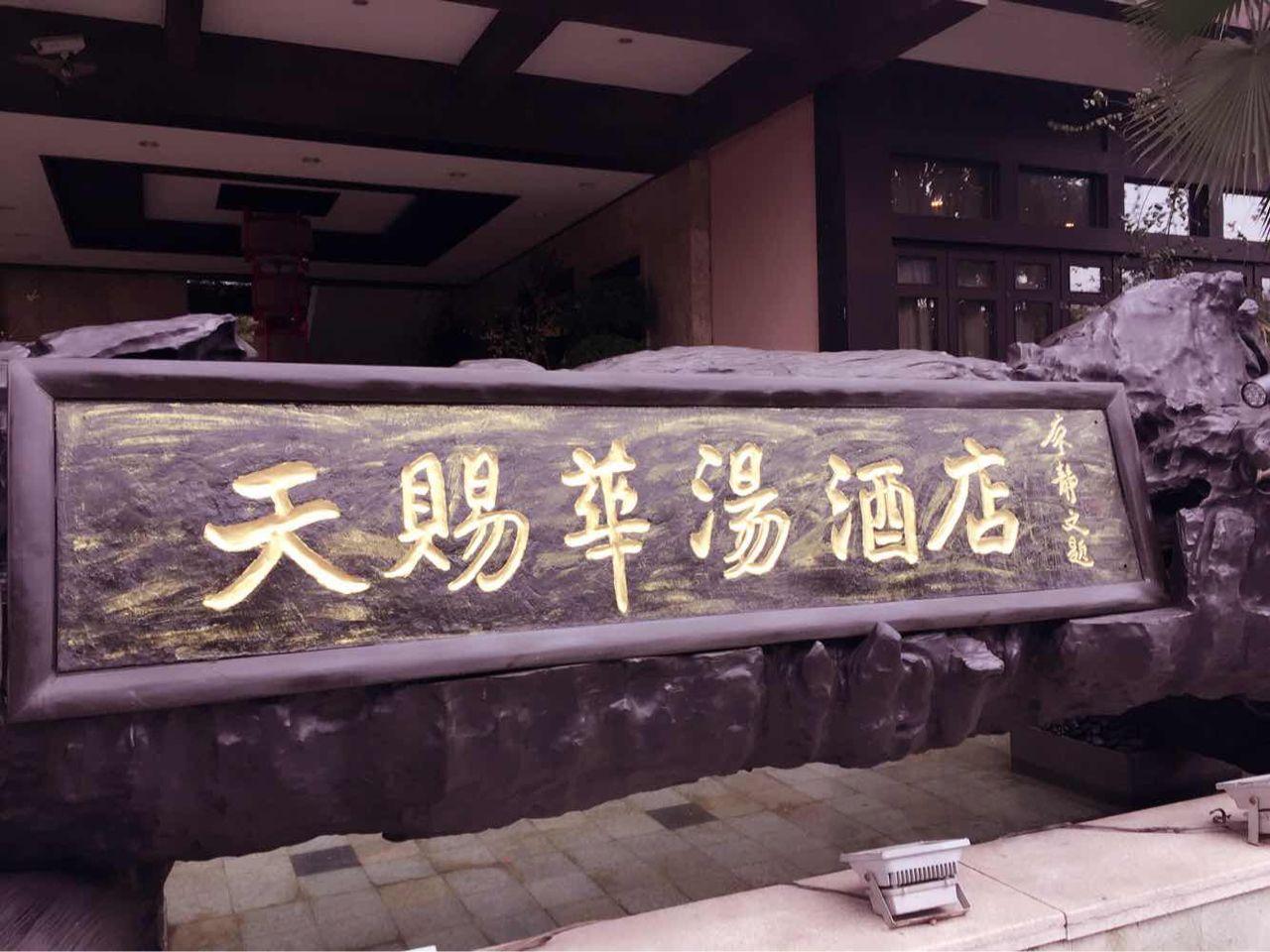 重庆天赐华汤森林温泉时间/地址/门票/电话