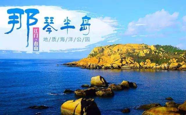 台山那琴半岛地质海洋公园