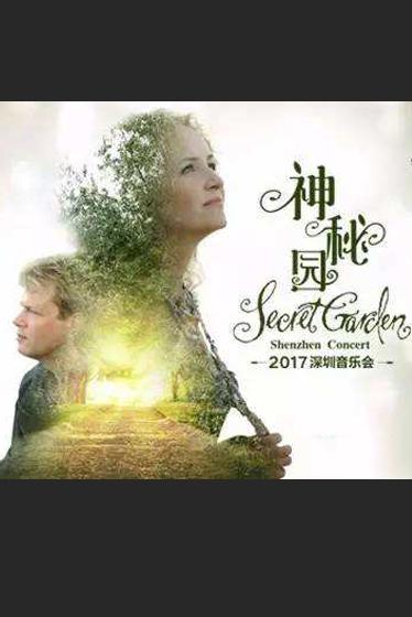神秘园2018深圳音乐会