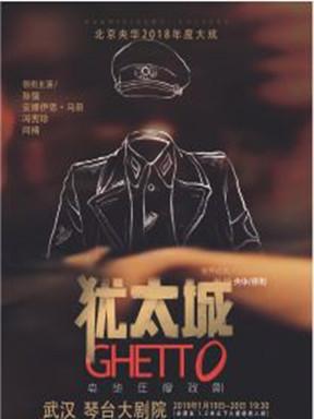 舞台剧《犹太城》武汉站