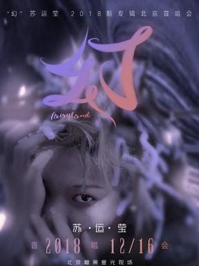 苏运莹北京演唱会
