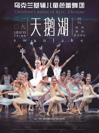 2019华艺星空・乌克兰基辅儿童芭蕾舞团《天鹅湖》-杭州站