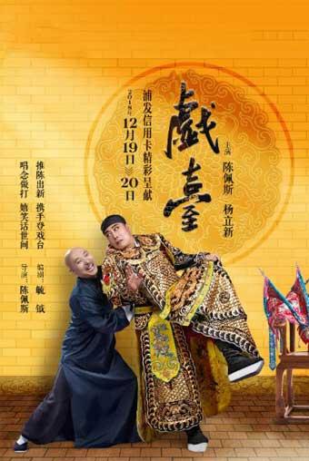 大道文化出品 陈佩斯 杨立新主演年代喜剧《戏台》南宁站