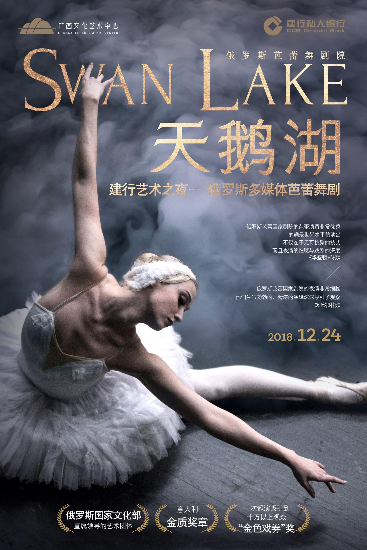 俄罗斯多媒体芭蕾舞剧《天鹅湖》-南宁站