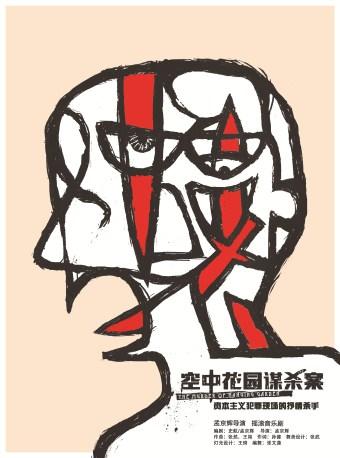 MaiLive-孟京辉戏剧作品《空中花园谋杀案》深圳站