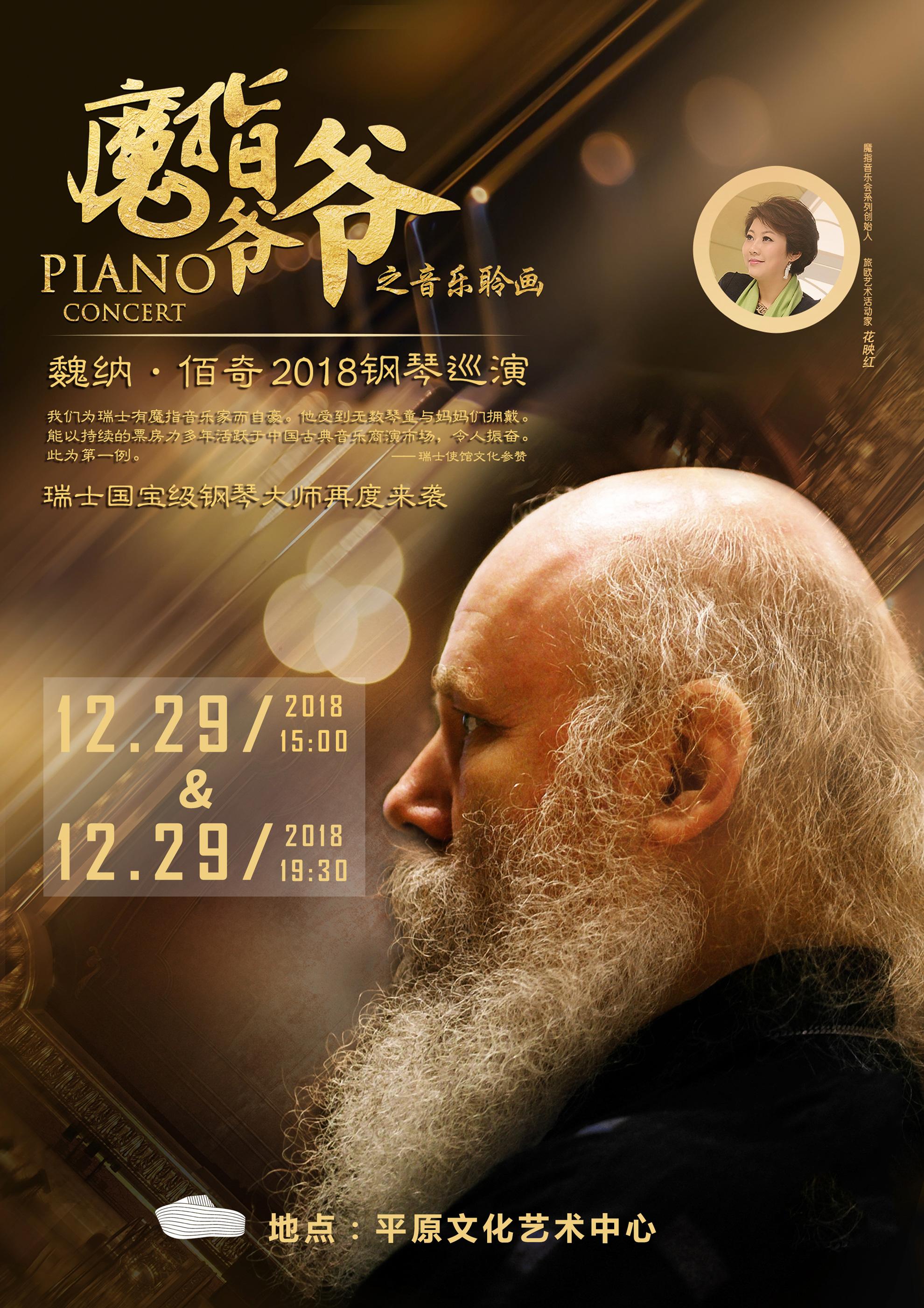 魏纳佰奇新乡钢琴巡演
