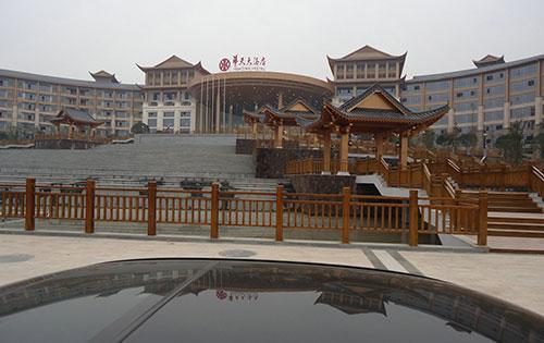 华天城温泉