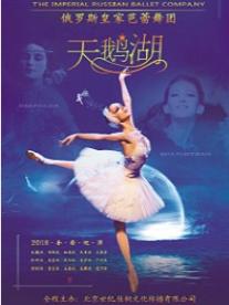 俄罗斯皇家芭蕾舞团《天鹅湖》2018年苏州站