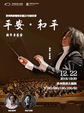 苏州民族管弦乐团新年音乐会苏州站