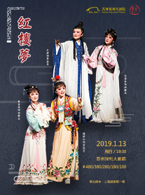 大型古装越剧《红楼梦》(方亚芬领衔主演)2019年苏州站