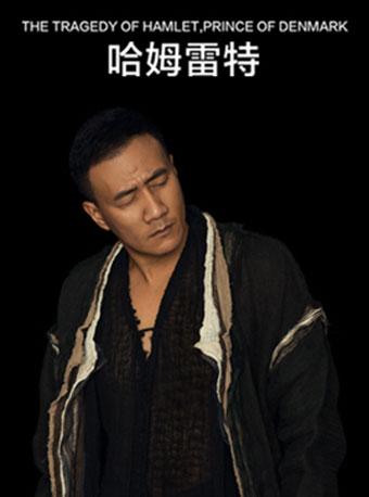 胡军、濮存昕、卢芳、荆浩领衔主演话剧《哈姆雷特》杭州站