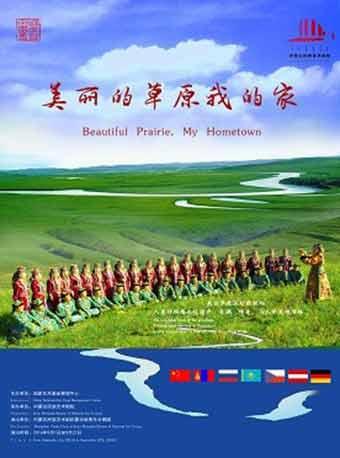 蒙古族青年合唱团重庆演唱会