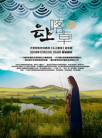郭燕妮大型原创民族史诗音乐剧《云上喀卓》昆明站
