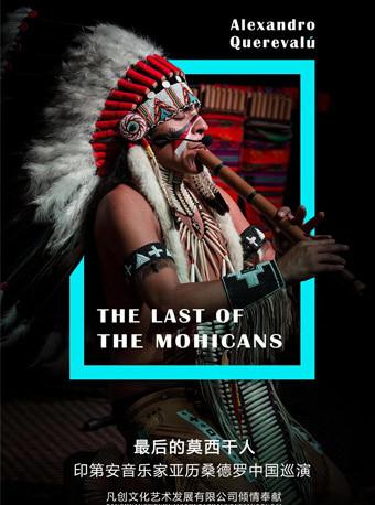 凡创文化・《最后的莫西干人》全球巡演沈阳站