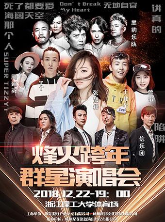 杭州烽火跨年群星演唱会