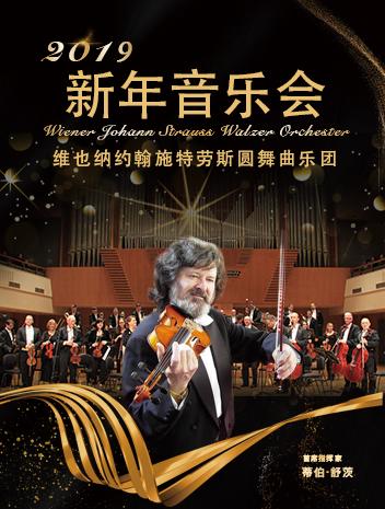 维也纳约翰•施特劳斯圆舞曲乐团广州新年音乐会