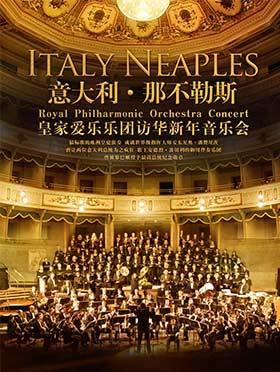 意大利那不勒斯皇家爱乐乐团2019石家庄新年访华音乐会