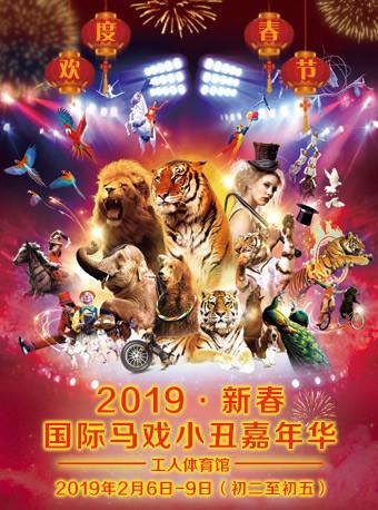 欢度春节2019新春马戏小丑嘉年华北京站
