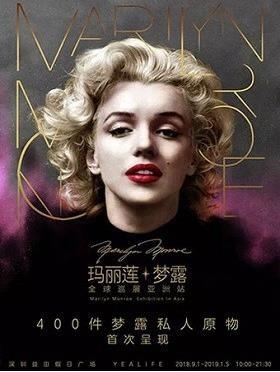 玛丽莲・梦露全球巡展亚洲站深圳站