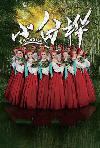 """""""最美的文化使者""""俄罗斯国家模范小白桦舞蹈团访华巡演杭州站"""