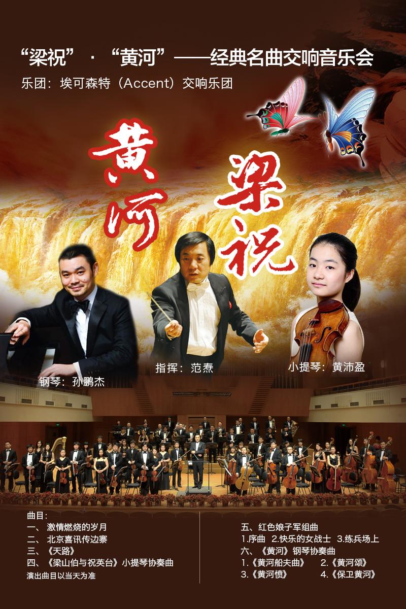 梁祝黄河经典名曲交响音乐会广州站