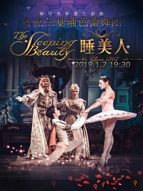 乌克兰基辅芭蕾舞团《睡美人》---石家庄站