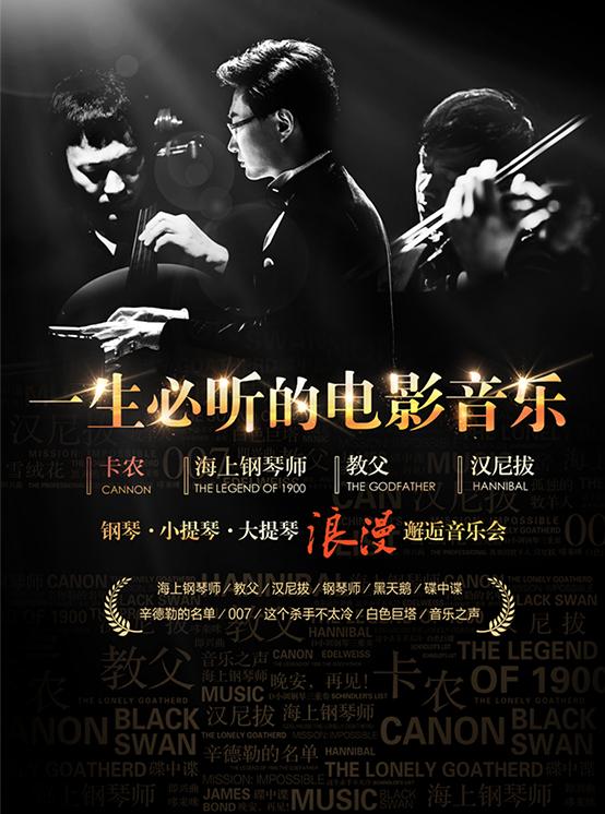一生必听的电影音乐《卡农》《教父》钢琴音乐会北京站
