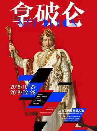 """""""拿破仑""""特展上海站"""
