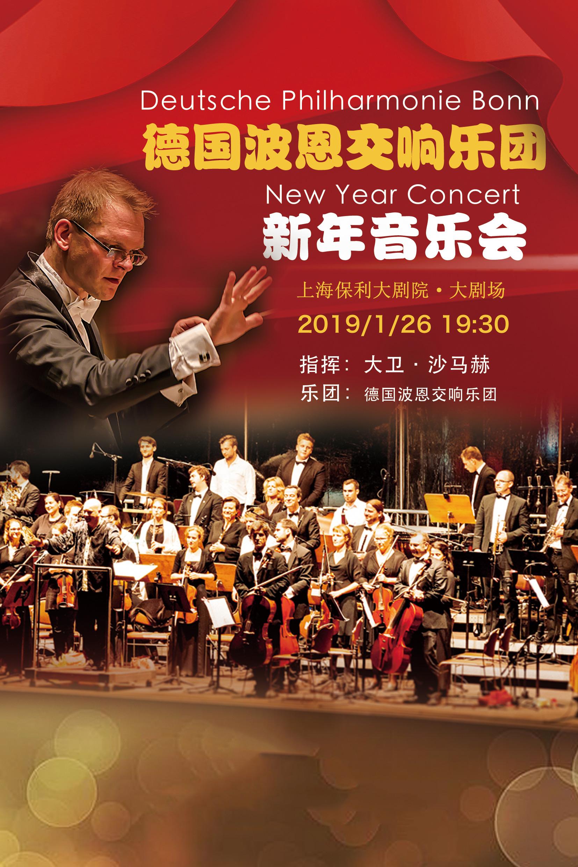 德国波恩交响乐团上海新年音乐会