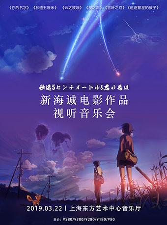 新海诚电影作品视听音乐会上海站